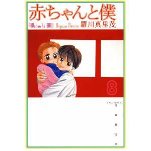 赤ちゃんと僕 (8) 電子書籍版 / 羅川真里茂