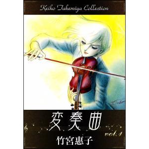 変奏曲 (1) 電子書籍版 / 竹宮惠子 原作:増山法恵