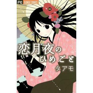 【初回50%OFFクーポン】恋月夜のひめごと 電子書籍版 / タアモ ebookjapan