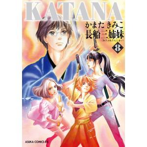 KATANA (8) 長船三姉妹 電子書籍版 / 著者:かまたきみこ|ebookjapan