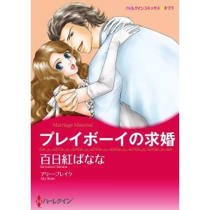 プレイボーイの求婚 電子書籍版 / 百日紅ばなな 原作:アリー・ブレイク|ebookjapan