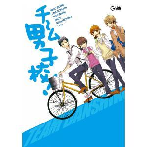 チーム男子校! 電子書籍版 / G-Lish comicsアンソロジー|ebookjapan