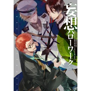 妄想ハローワーク 電子書籍版 / G-Lish comicsアンソロジー|ebookjapan