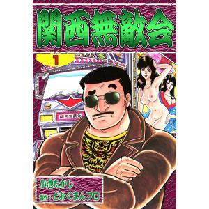 関西無敵会 (1) 電子書籍版 / 小池たかし 製作:どおくまんプロ|ebookjapan