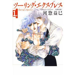 ツーリング・エクスプレス (1) 電子書籍版 / 河惣益巳|ebookjapan