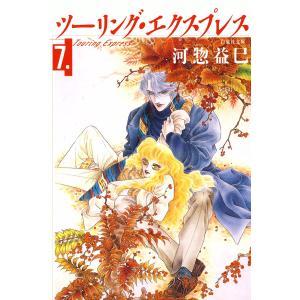 ツーリング・エクスプレス (7) 電子書籍版 / 河惣益巳|ebookjapan