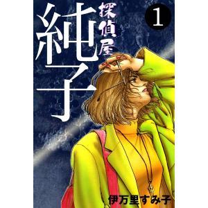 探偵屋・純子 (1) 電子書籍版 / 伊万里すみ子|ebookjapan