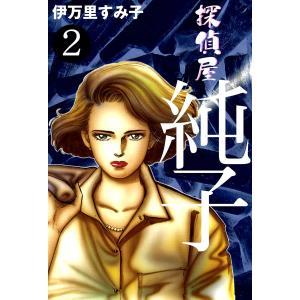 探偵屋・純子 (2) 電子書籍版 / 伊万里すみ子|ebookjapan