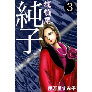 探偵屋・純子 (3) 電子書籍版 / 伊万里すみ子|ebookjapan