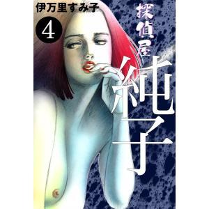 探偵屋・純子 (4) 電子書籍版 / 伊万里すみ子|ebookjapan