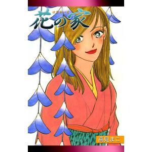 【初回50%OFFクーポン】花の家 電子書籍版 / 高見まこ ebookjapan