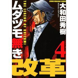 ムダヅモ無き改革 (4) 電子書籍版 / 大和田秀樹
