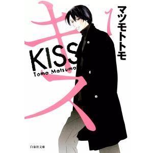 キス (1) 電子書籍版 / マツモトトモ