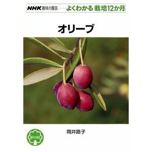 【初回50%OFFクーポン】NHK趣味の園芸―よくわかる栽培12か月 オリーブ 電子書籍版 / 岡井路子|ebookjapan