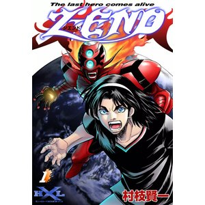 Z-END The last hero comes alive (1) 電子書籍版 / 村枝賢一|ebookjapan