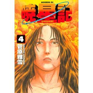 暁星記 (4) 電子書籍版 / 菅原雅雪|ebookjapan