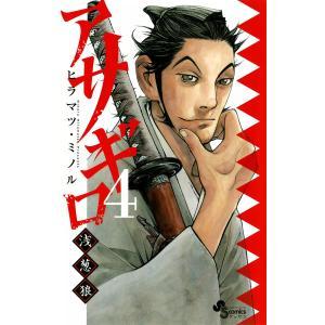 アサギロ〜浅葱狼〜 (4) 電子書籍版 / ヒラマツ・ミノル ebookjapan