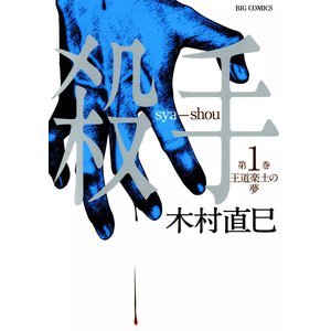 殺手 (1) 電子書籍版 / 木村直巳 ebookjapan
