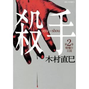 殺手 (2) 電子書籍版 / 木村直巳 ebookjapan