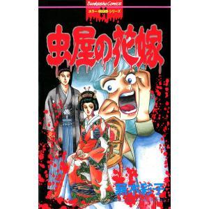 虫屋の花嫁 電子書籍版 / 蕪木彩子|ebookjapan