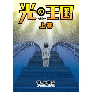 光の王国 (1) 電子書籍版 / 菅原雅雪|ebookjapan