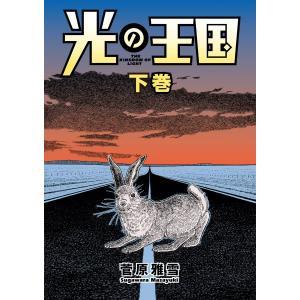 光の王国 (2) 電子書籍版 / 菅原雅雪|ebookjapan