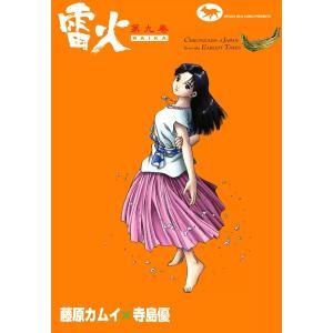 【初回50%OFFクーポン】雷火 (9) 電子書籍版 / 藤原カムイ×寺島優 ebookjapan