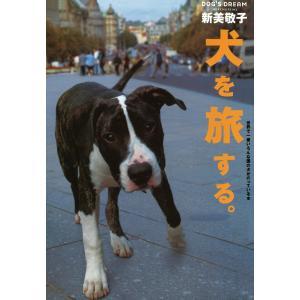 犬を旅する。 世界で一番いろんな国の犬がのっている本 電子書籍版 / 新美敬子|ebookjapan
