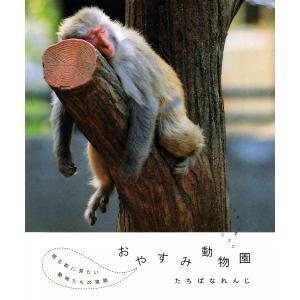 おやすみ動物園 眠る前に見たい動物たちの寝顔 電子書籍版 / たちばなれんじ|ebookjapan