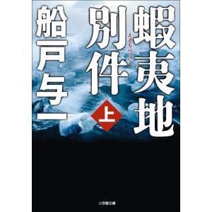 蝦夷地別件(上) 電子書籍版 / 船戸与一|ebookjapan