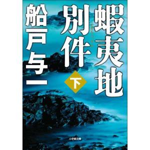 蝦夷地別件(下) 電子書籍版 / 船戸与一|ebookjapan