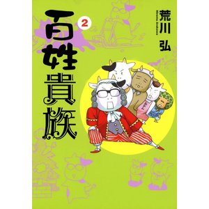 百姓貴族 (2) 電子書籍版 / 荒川弘