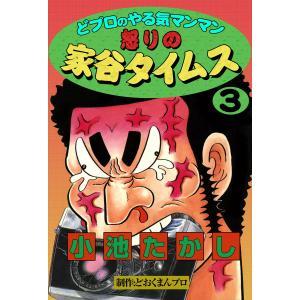 どプロのやる気マンマン 怒りの家谷タイムス (3) 電子書籍版 / 小池たかし 制作:どおくまんプロ|ebookjapan