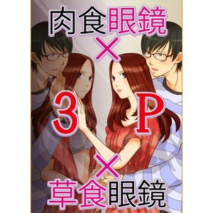 肉食眼鏡×3P×草食眼鏡 電子書籍版 / 西邑佐内|ebookjapan