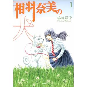 相羽奈美の犬 (1) 電子書籍版 / 松田洋子|ebookjapan