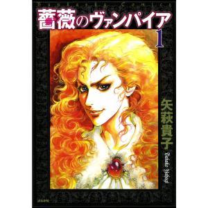 薔薇のヴァンパイア (1) 電子書籍版 / 矢萩貴子|ebookjapan