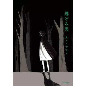 【初回50%OFFクーポン】逃げる男 電子書籍版 / オノ・ナツメ|ebookjapan