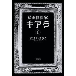 絵画修復家キアラ (1) 電子書籍版 / たまいまきこ|ebookjapan