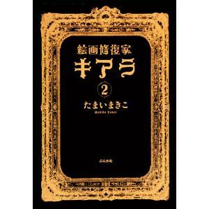 絵画修復家キアラ (2) 電子書籍版 / たまいまきこ|ebookjapan
