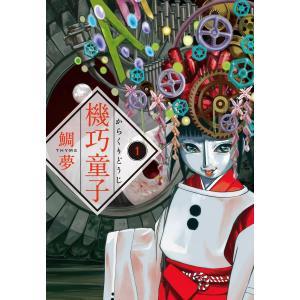機巧童子 (1) 電子書籍版 / 鯛夢|ebookjapan