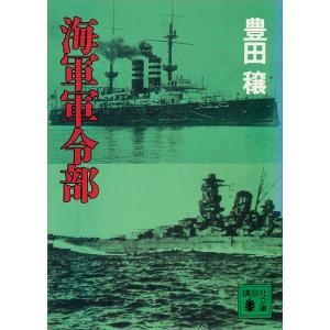 【初回50%OFFクーポン】海軍軍令部 電子書籍版 / 豊田穣|ebookjapan