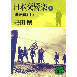 【初回50%OFFクーポン】日本交響楽 (1) 満州篇 (上) 電子書籍版 / 豊田穣|ebookjapan