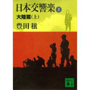 【初回50%OFFクーポン】日本交響楽 (3) 大陸篇 (上) 電子書籍版 / 豊田穣|ebookjapan
