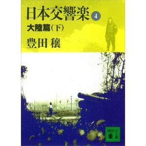 【初回50%OFFクーポン】日本交響楽 (4) 大陸篇 (下) 電子書籍版 / 豊田穣|ebookjapan
