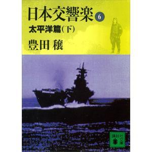 【初回50%OFFクーポン】日本交響楽 (6) 太平洋篇 (下) 電子書籍版 / 豊田穣|ebookjapan