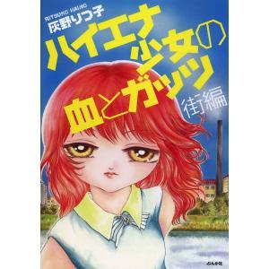ハイエナ少女の血とガッツ 街編 電子書籍版 / 灰野りつ子|ebookjapan