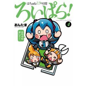 はちゅねミクの日常ろいぱら! (4) 電子書籍版 / おんたま|ebookjapan