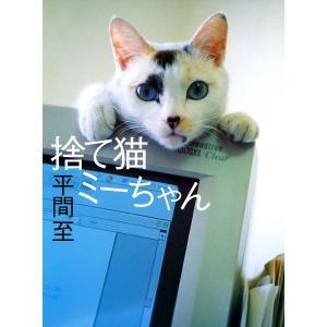 捨て猫ミーちゃん 電子書籍版 / 平間至|ebookjapan
