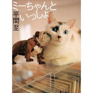 ミーちゃんといっしょ 電子書籍版 / 平間至|ebookjapan