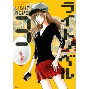 ライトノベル (3) 電子書籍版 / なるしまゆり|ebookjapan